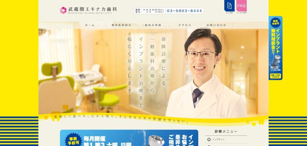 武蔵関エキナカ歯科